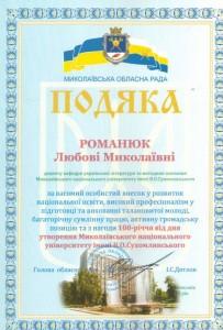 Romanyuk V. M.0002_500x740
