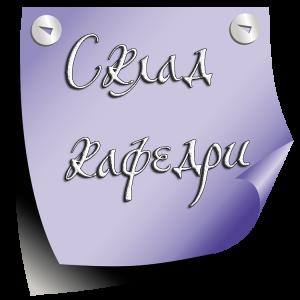 sklad_kafedrи
