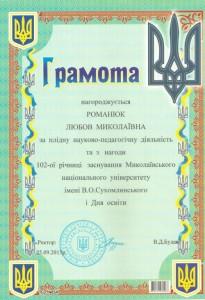 Romanyuk V. M.0001-min_500x732