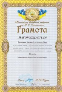 Zinyakova A. A.0002-min_500x735
