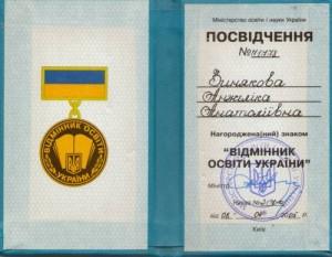 Zinyakova A. A.0004_500x388